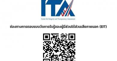 ข่าวสาร ITA